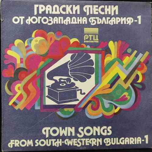 Various ‎– Градски Песни От Югозападна България - 1 = Town Songs From South-Western Bulgaria - 1